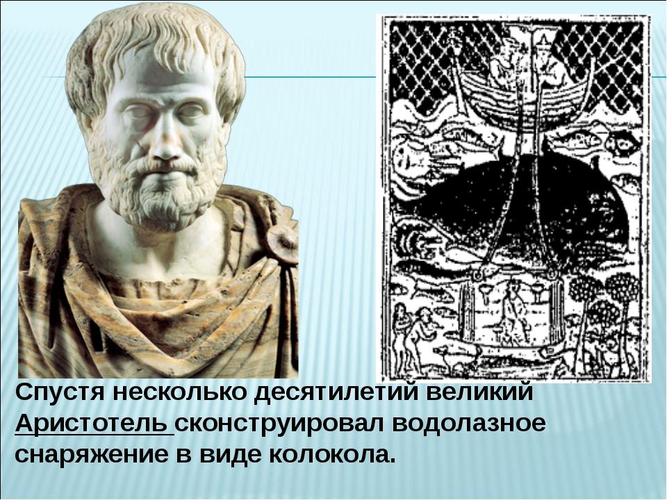 Спустя несколько десятилетий великий Аристотель сконструировал водолазное сн...