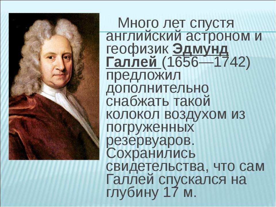 Много лет спустя английский астроном и геофизик Эдмунд Галлей (1656—1742) пр...