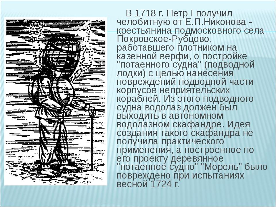 В 1718 г. Петр I получил челобитную от Е.П.Никонова - крестьянина подмосковн...