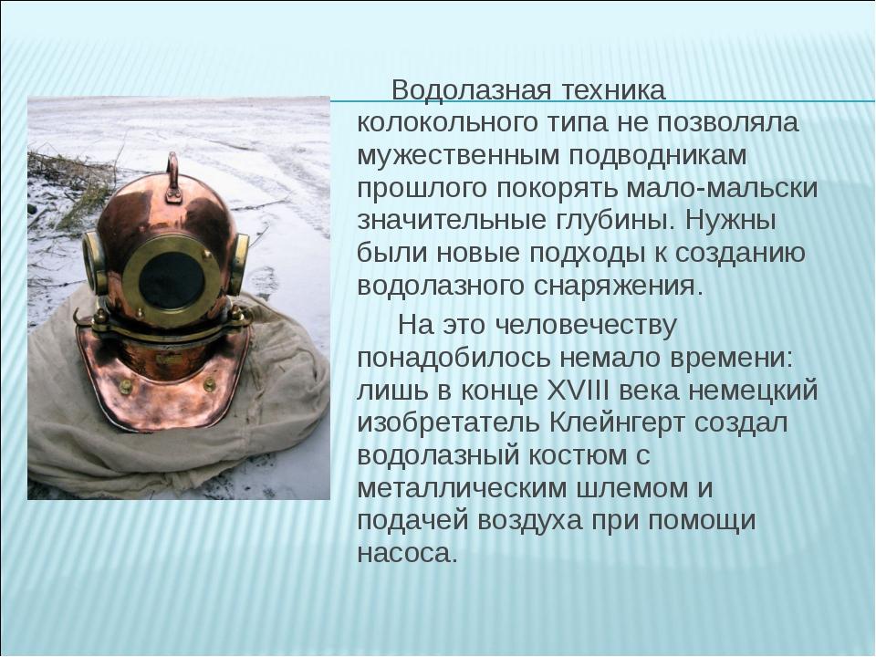 Водолазная техника колокольного типа не позволяла мужественным подводникам п...