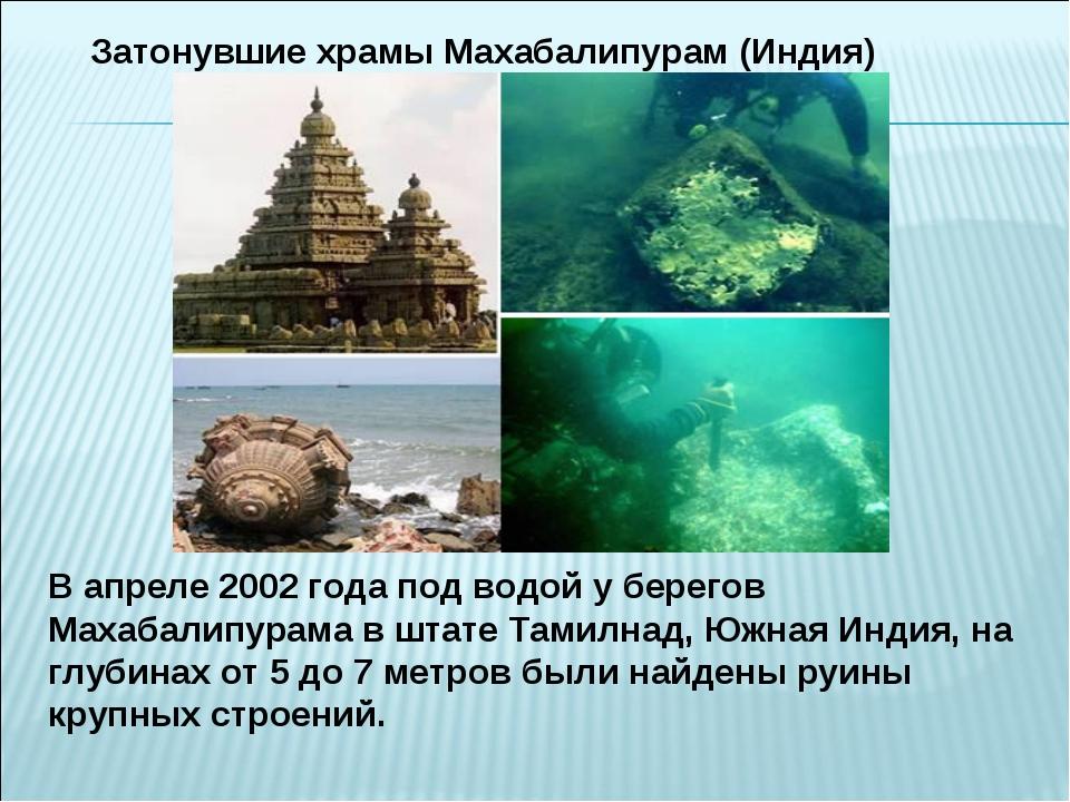 Затонувшие храмы Махабалипурам (Индия) В апреле 2002 года под водой у берегов...