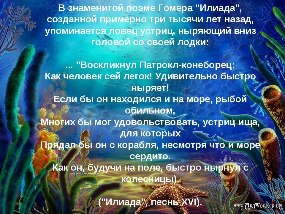 """В знаменитой поэме Гомера """"Илиада"""", созданной примерно три тысячи лет назад,..."""