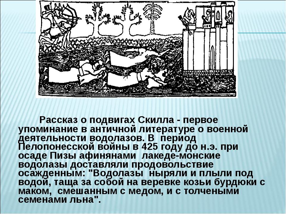 Рассказ о подвигах Скилла - первое упоминание в античной литературе о военно...