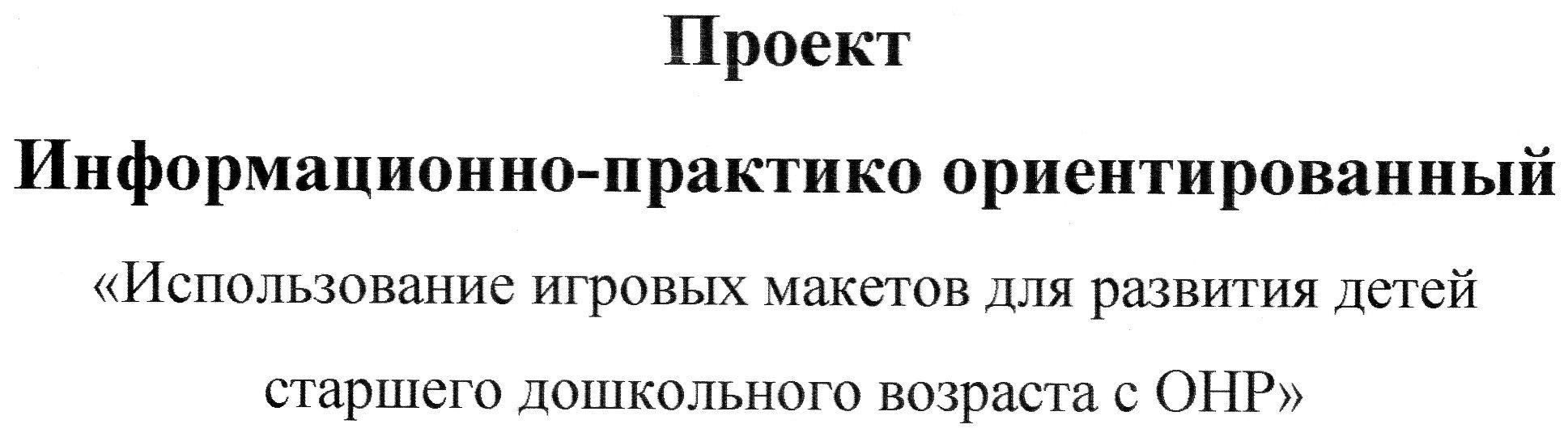 C:\Users\123\Desktop\проект Принько Т.И\1.jpg