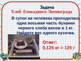 Хлеб блокадного Ленинграда В сутки на человека приходилась одна восьмая част