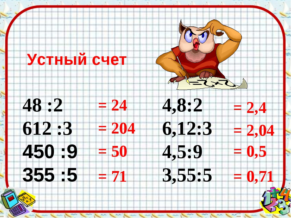 Устный счет 48 :2 612 :3 450 :9 355 :5 4,8:2 6,12:3 4,5:9 3,55:5 = 24 = 50 =...