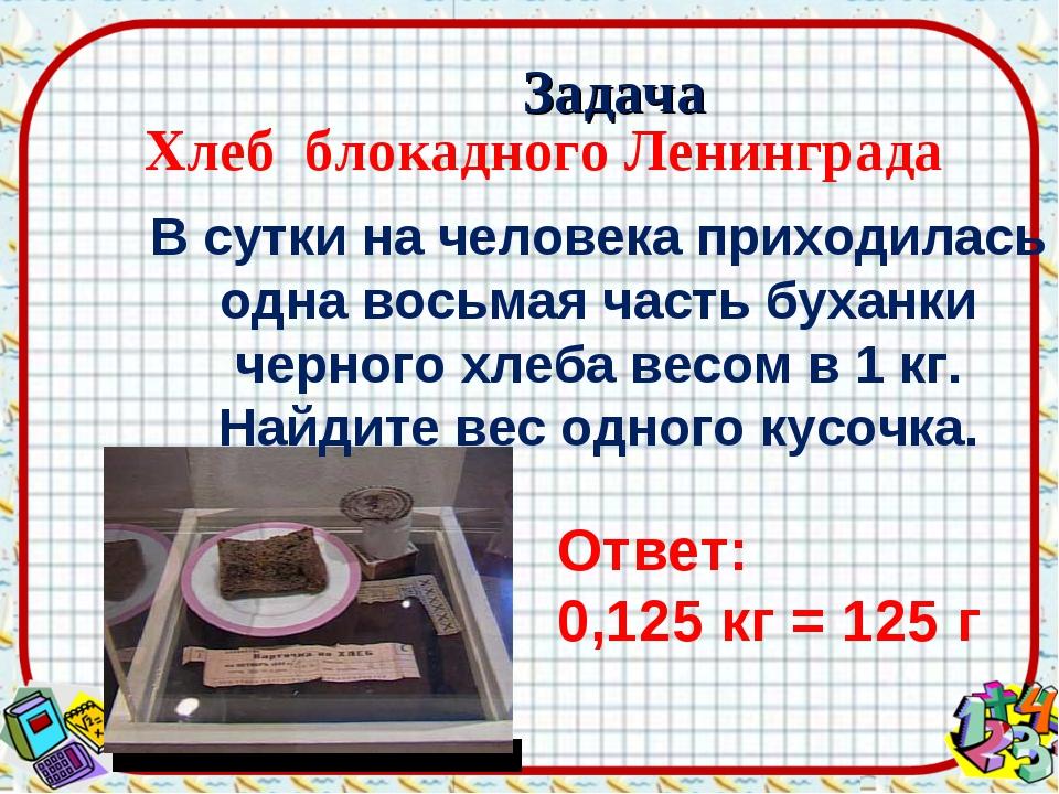 Хлеб блокадного Ленинграда В сутки на человека приходилась одна восьмая част...