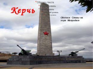 Обелиск Славы на горе Митридат Керчь