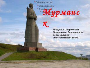 Мемориал Защитникам Советского Заполярья в годы Великой Отечественной войны