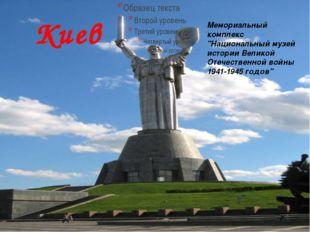 """Мемориальный комплекс """"Национальный музей истории Великой Отечественной войн"""