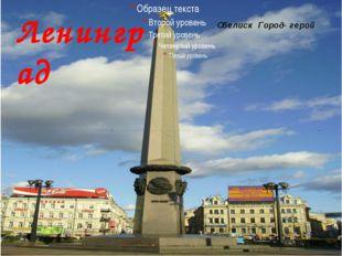 Обелиск Город-герой Ленинград