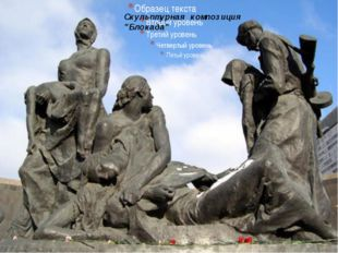 "Скульптурная композиция ""Блокада"""