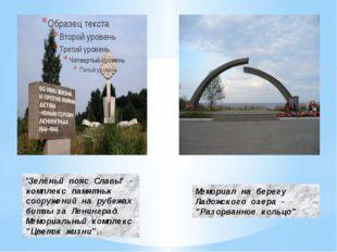 """""""Зелёный пояс Славы"""" - комплекс памятных сооружений на рубежах битвы за Лени"""