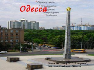 """Стела на площади """"10 апреля"""", дня освобождения Одессы Одесса"""