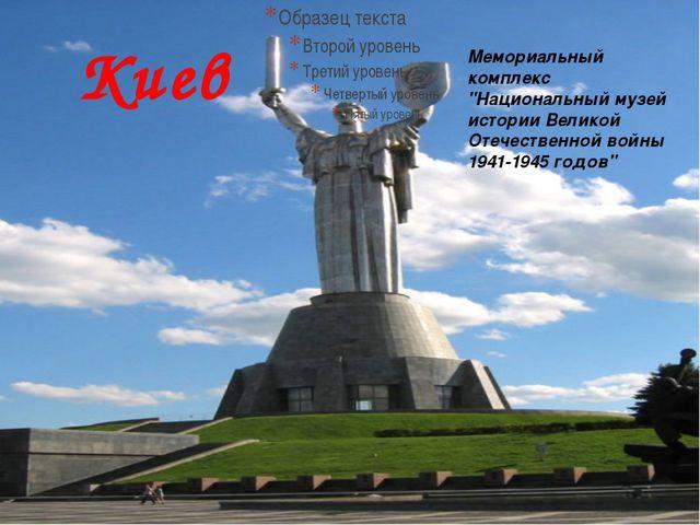"""Мемориальный комплекс """"Национальный музей истории Великой Отечественной войн..."""