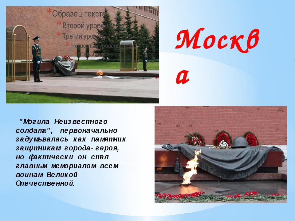 """""""Могила Неизвестного солдата"""", первоначально задумывалась как памятник защ..."""