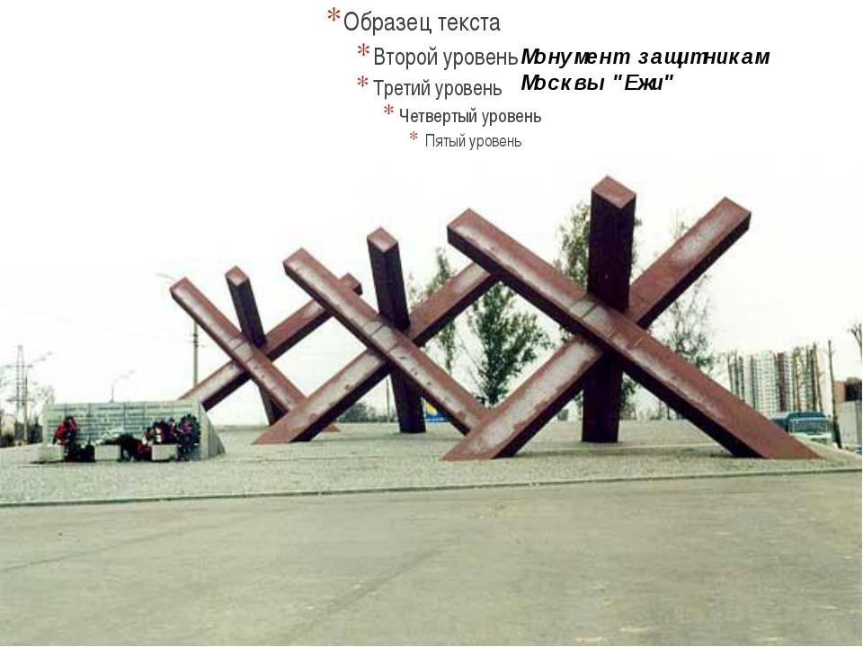 """Монумент защитникам Москвы """"Ежи"""""""