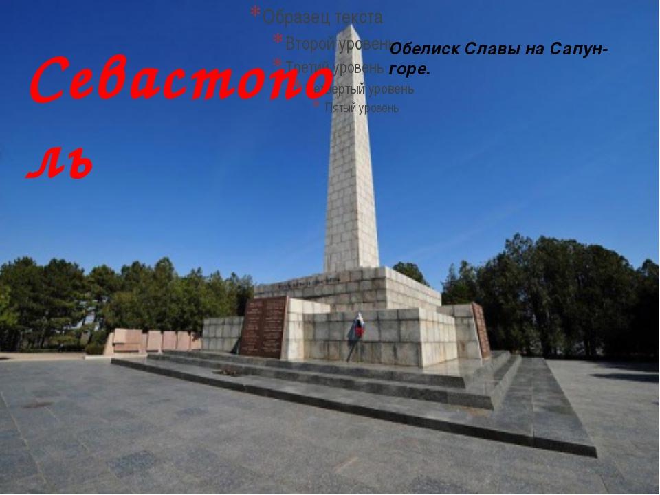Обелиск Славы на Сапун-горе. Севастополь