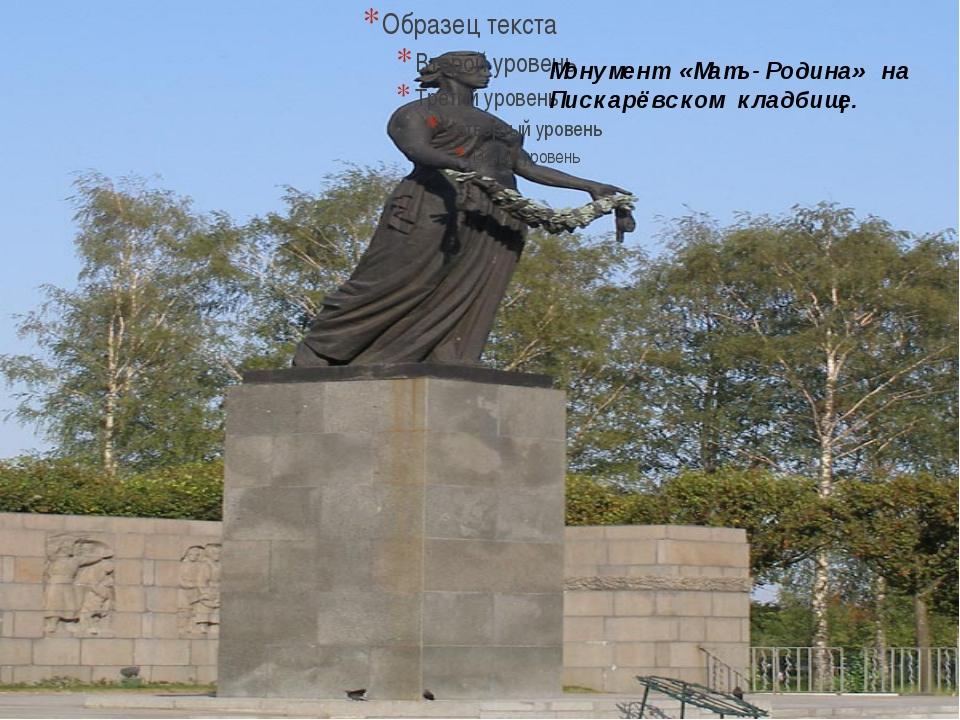 Монумент «Мать-Родина» на Пискарёвском кладбище.