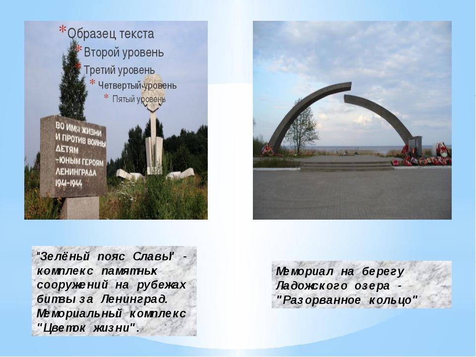 """""""Зелёный пояс Славы"""" - комплекс памятных сооружений на рубежах битвы за Лени..."""