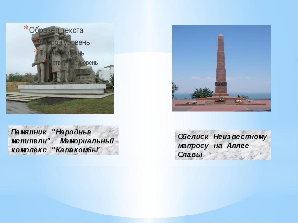 """Памятник """"Народные мстители"""". Мемориальный комплекс """"Катакомбы"""" Обелиск Неиз..."""