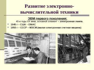 Развитие электронно-вычислительной техники ЭВМ первого поколения: 40-е годы X