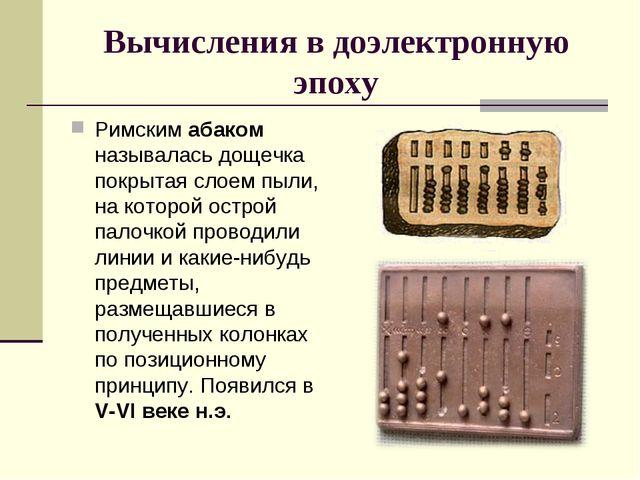 Вычисления в доэлектронную эпоху Римским абаком называлась дощечка покрытая с...