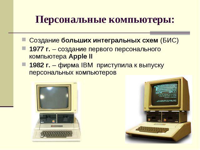 Персональные компьютеры: Создание больших интегральных схем (БИС) 1977 г. – с...