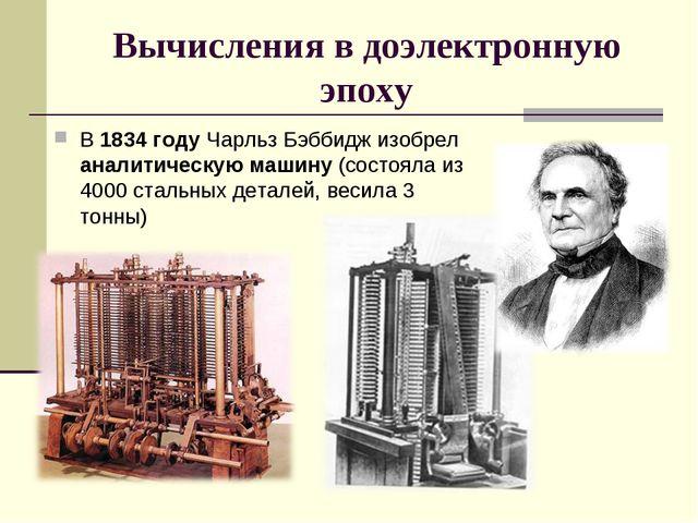 Вычисления в доэлектронную эпоху В 1834 году Чарльз Бэббидж изобрел аналитиче...