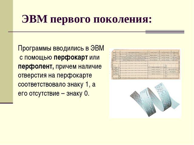 ЭВМ первого поколения: Программы вводились в ЭВМ с помощью перфокарт или перф...