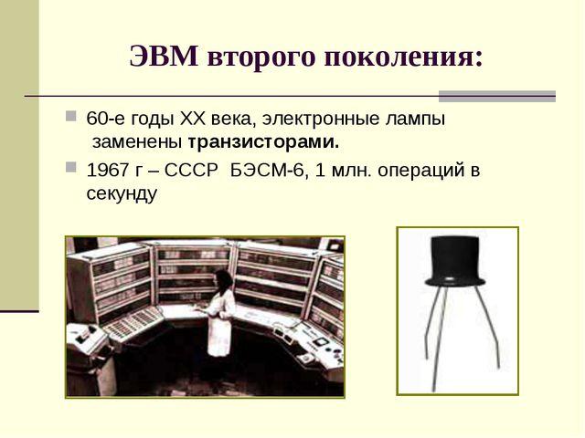 ЭВМ второго поколения: 60-е годы XX века, электронные лампы заменены транзист...