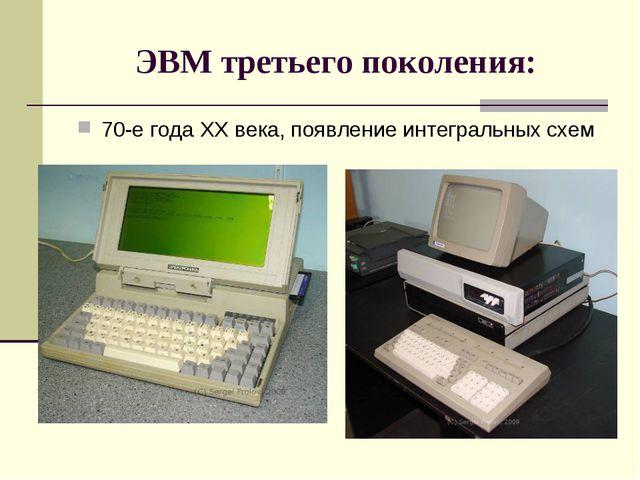 ЭВМ третьего поколения: 70-е года XX века, появление интегральных схем