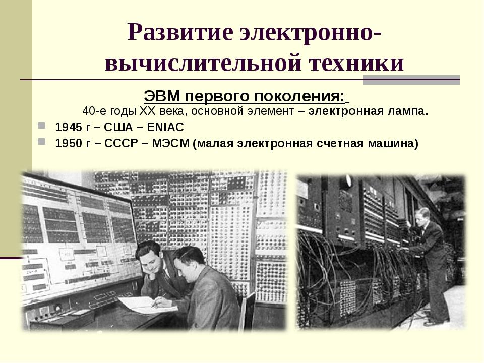 Развитие электронно-вычислительной техники ЭВМ первого поколения: 40-е годы X...