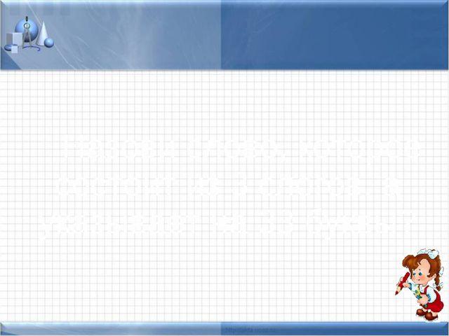 Назови слово, которое состоит из 3 слогов, а указывает на 33 буквы?