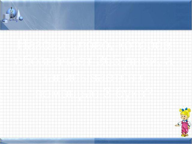 Назови слово, которое обозначает 365 дней, а записывается с помощью 3 букв?