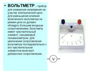 ВОЛЬТМЕТР – прибор для измерения напряжения на участке электрической цепи. Дл
