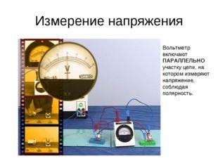 Измерение напряжения Вольтметр включают ПАРАЛЛЕЛЬНО участку цепи, на котором