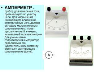 АМПЕРМЕТР – прибор для измерения тока, протекающего по участку цепи. Для умен