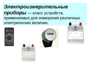 Электроизмерительные приборы — класс устройств, применяемых для измерения раз