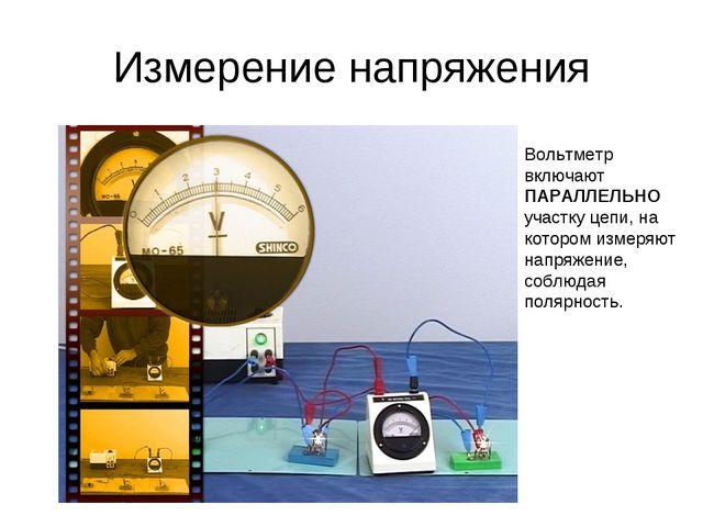 Измерение напряжения Вольтметр включают ПАРАЛЛЕЛЬНО участку цепи, на котором...