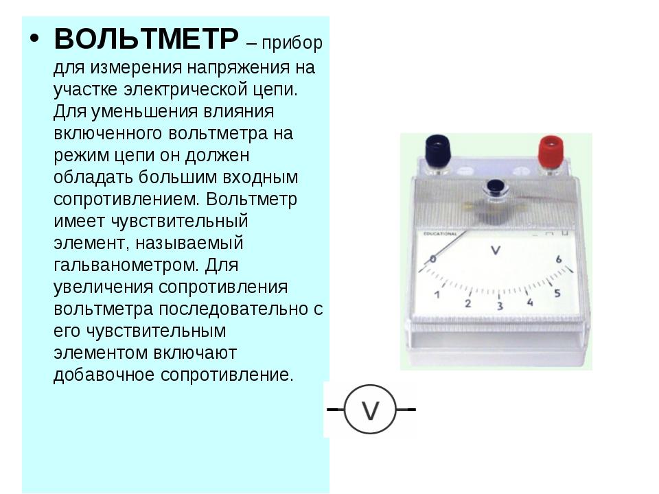ВОЛЬТМЕТР – прибор для измерения напряжения на участке электрической цепи. Дл...