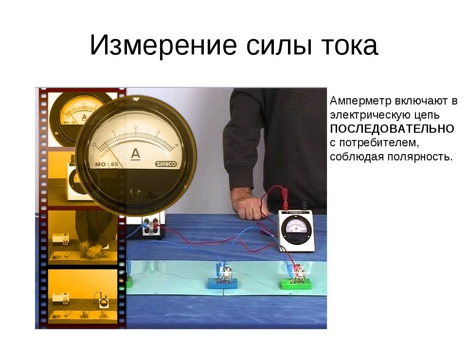 Измерение силы тока Амперметр включают в электрическую цепь ПОСЛЕДОВАТЕЛЬНО с...