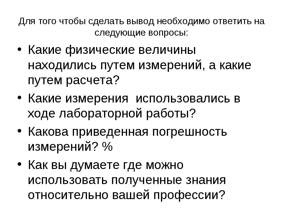Для того чтобы сделать вывод необходимо ответить на следующие вопросы: Какие...