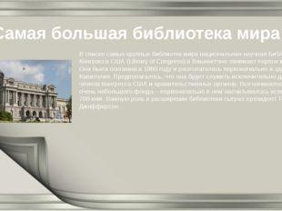 Самая большая библиотека мира В списке самых крупных библиотек мира националь