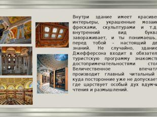 Внутри здание имеет красивейшие интерьеры, украшенные мозаиками, фресками, ск