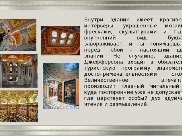 Внутри здание имеет красивейшие интерьеры, украшенные мозаиками, фресками, ск...