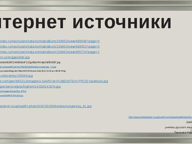 Интернет источники https://fotki.yandex.ru/next/users/nata-komiati/album/1598...