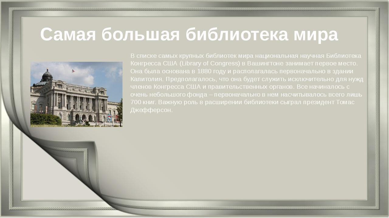 Самая большая библиотека мира В списке самых крупных библиотек мира националь...