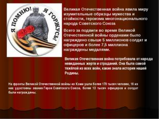На фронты Великой Отечественной войны из Коми ушли более 170 тысяч человек, 1