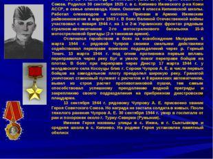 ЧУПРОВ АЛЕКСАНДР ЕФИМОВИЧ (1925-1944)- Герой Советского Союза. Родился 30 с